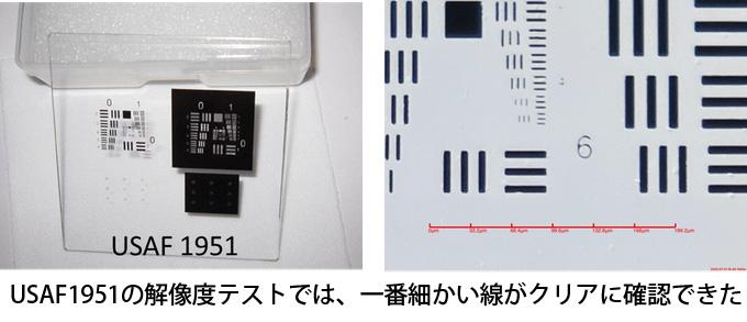 ミクロハンターの解像度テスト