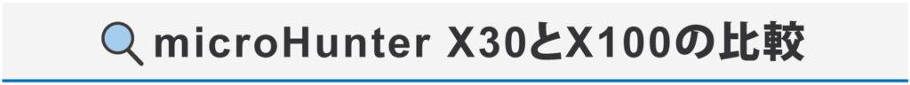 microHunter X30とX100の比較