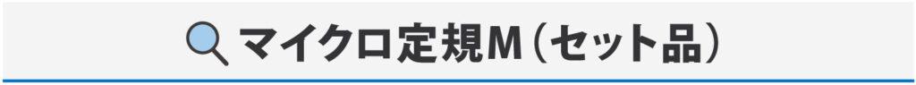 マイクロ定規M