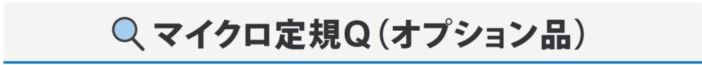 マイクロ定規Q